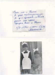 Я Ищу: Литвинова Томара 1900 г.р.