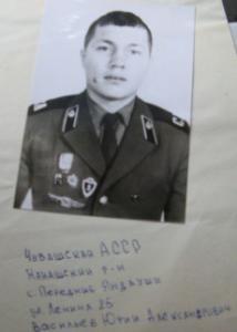 Я Ищу: Васильев Юрий 1935 г р