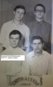 Я Ищу: Крышков Юрий 1950 г.р.