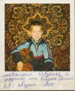Я Ищу: Кубышкин Александр 1994 г.р.