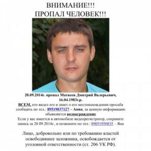 Ищу Матвеева Дмитрия Валерьевича