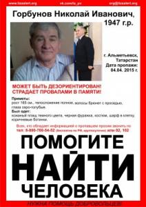 Ищу Горбунова Николая Ивановича