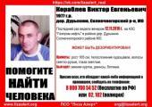 Ищу Кораблева Виктора Евгеньевича