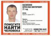 Ищу Василенко Вячеслава Викторовича