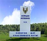 Аскино и Аскинский район