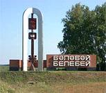 Белебей и Белебеевский район