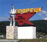 Белорецк и Белорецкий район