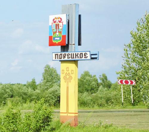Порецкое и Порецкий район