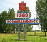 Козьмодемьянск и Горномарийский район