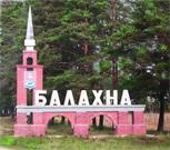 Балахна и Балахнинский район