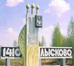 Лысково и Лысковский район