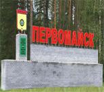 Первомайск и Первомайский район