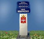 Кваркено и Кваркенский район