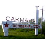 Сакмара и Сакмарский район