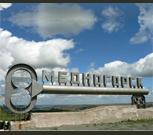 Медногорск и городской округ Медногорск