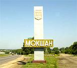 Мокшан и Мокшанский район