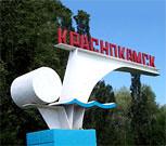Краснокамск и Краснокамский район