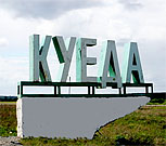 Куеда и Куединский район