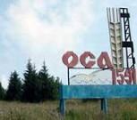 Оса и Осинский район