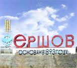 Ершов и Ершовский район
