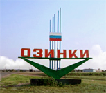 Озинки и Озинский район
