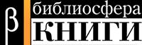 БИБЛИОСФЕРА, логотип