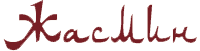 ЖАСМИН, логотип