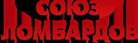 СОЮЗ ЛОМБАРДОВ, логотип