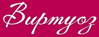 ВИРТУОЗ, логотип