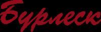 БУРЛЕСК, логотип