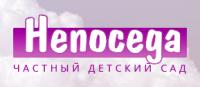НЕПОСЕДА, логотип