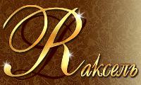 РАКСЕЛЬ, логотип