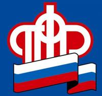 Логотип ПЕНСИОННЫЙ ФОНД РФ УПФР В ШЕМУРШИНСКОМ РАЙОНЕ ЧУВАШСКОЙ РЕСПУБЛИКИ