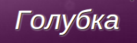 ГОЛУБКА, логотип