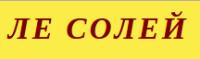 ЛЕ СОЛЕЙ, логотип