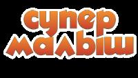 СУПЕРМАЛЫШ, логотип