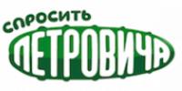 Логотип СПРОСИТЬ ПЕТРОВИЧА