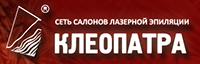 КЛЕОПАТРА, логотип
