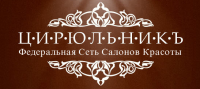 ЦИРЮЛЬНИКЪ, логотип