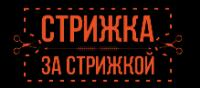 СТРИЖКА ЗА СТРИЖКОЙ, логотип