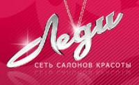 ЛЕДИ, логотип