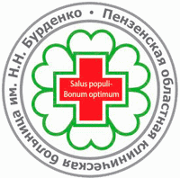 ПЕНЗЕНСКАЯ ОБЛАСТНАЯ КЛИНИЧЕСКАЯ БОЛЬНИЦА ИМ. Н.Н. БУРДЕНКО, логотип