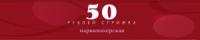 ПАРИКМАХЕРСКАЯ 50 РУБЛЕЙ, логотип