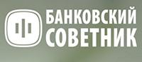 Логотип БАНКОВСКИЙ СОВЕТНИК