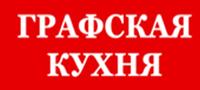 Логотип ГРАФСКАЯ КУХНЯ