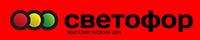 Логотип СВЕТОФОР