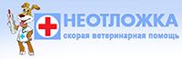 Логотип НЕОТЛОЖКА