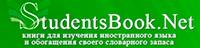 Логотип STUDENTSBOOK.NET